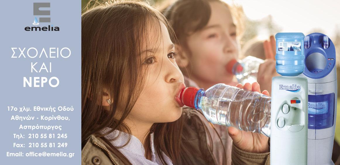 σχολείο και νερό