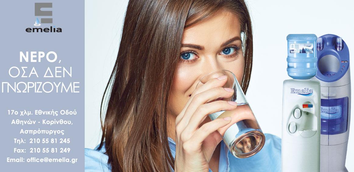 νερό πολύτιμο αγαθό