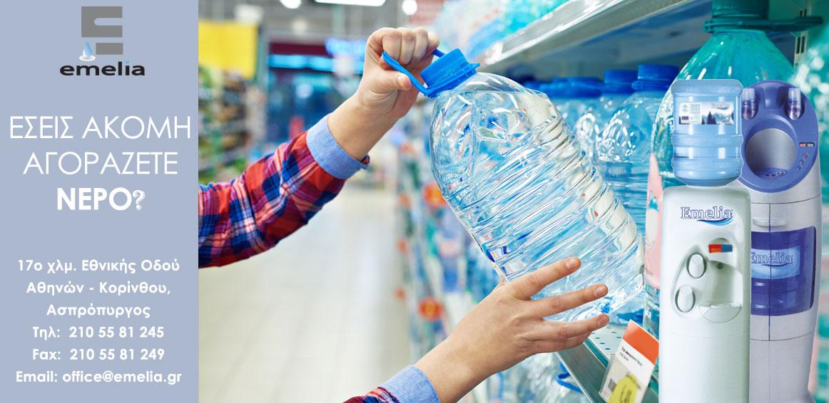 αγορά νερού