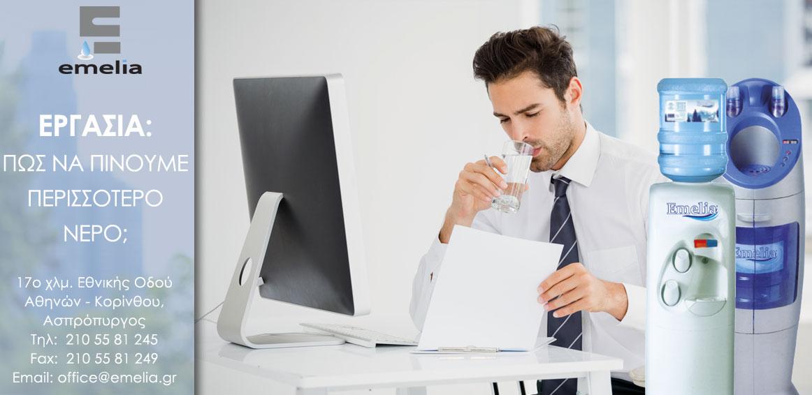 νερό και εργασία