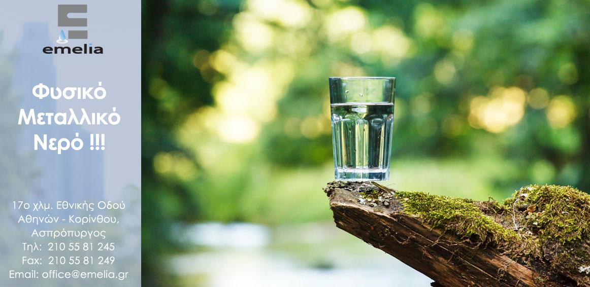 φυσικό μεταλλικό νερό