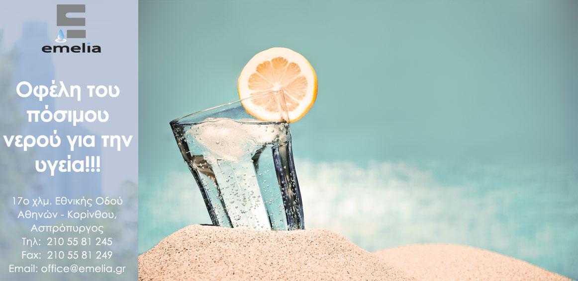 οφέλη νερού για την υγεία