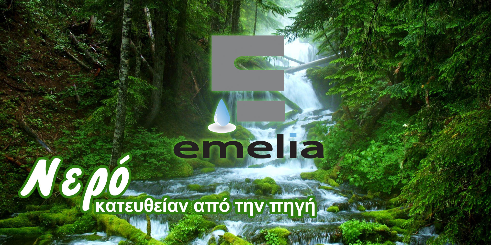 emelia-water-nero-apo-tin-pigi-with-logo