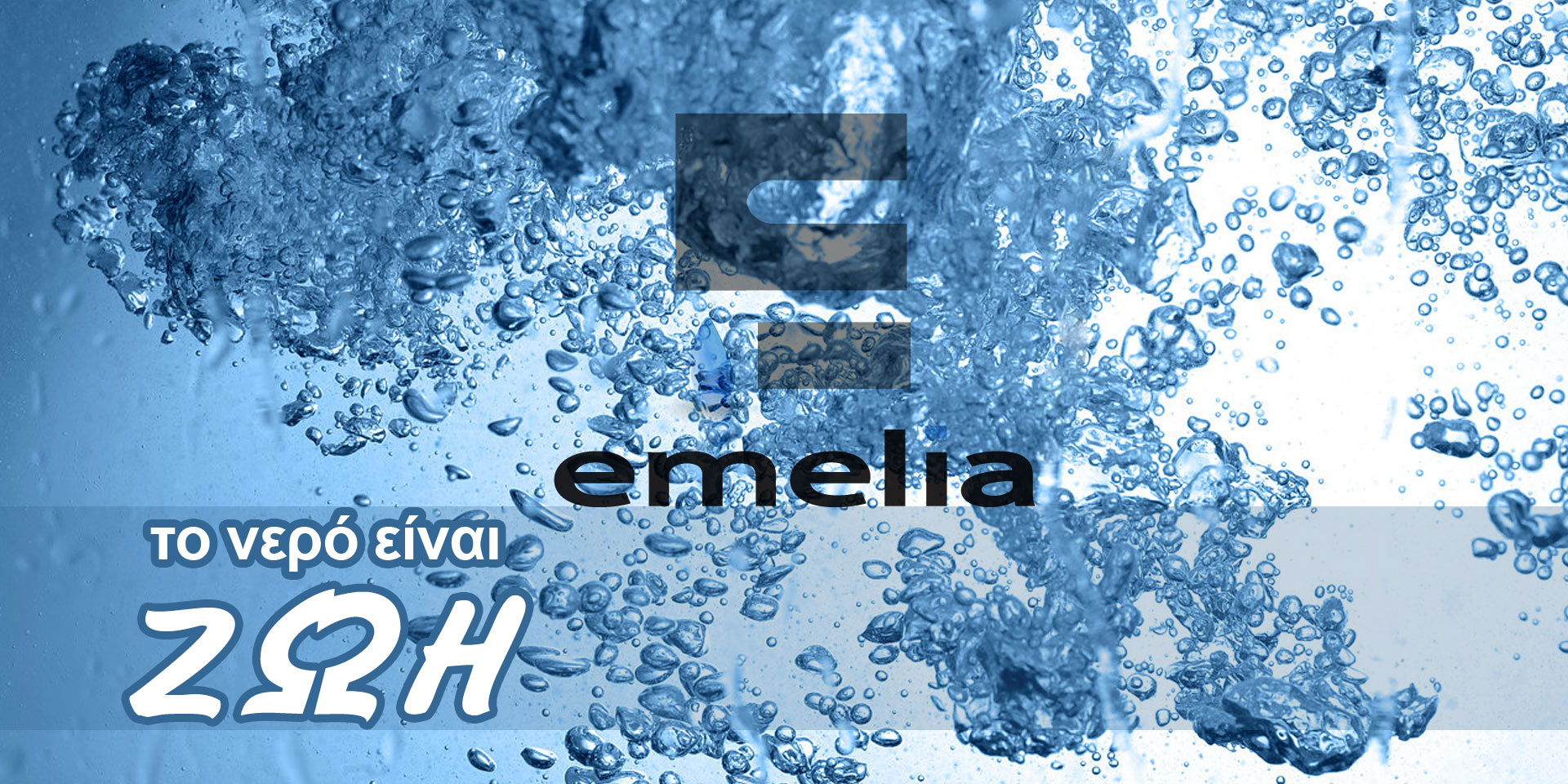emelia-water-nero-einai-zoi-with-logo